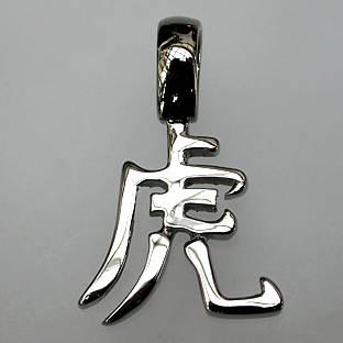 chinesische schriftzeichen. Black Bedroom Furniture Sets. Home Design Ideas